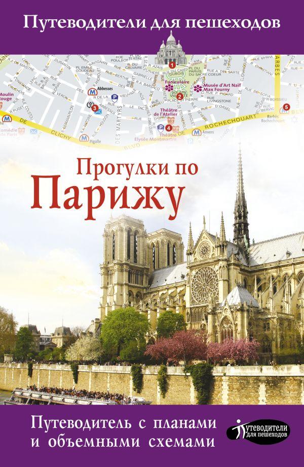 . Прогулки по Парижу