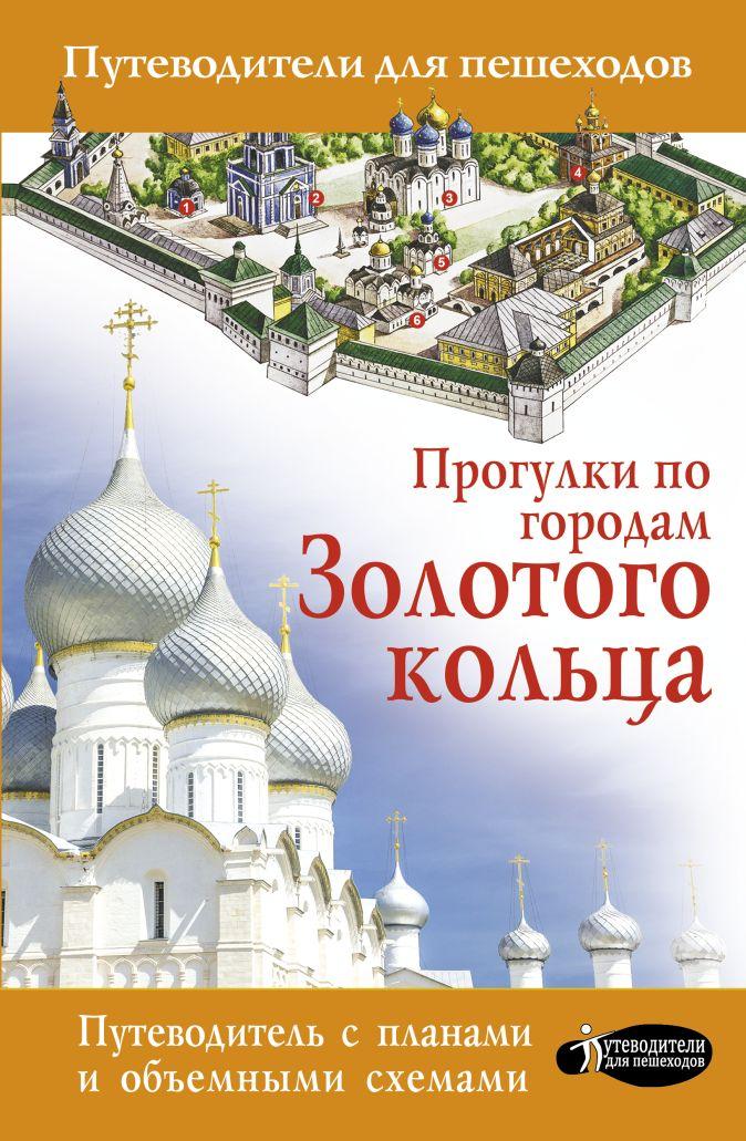 Сингаевский В.Н. - Прогулки по городам Золотого кольца обложка книги