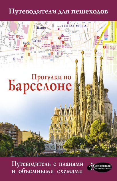 Прогулки по Барселоне - фото 1