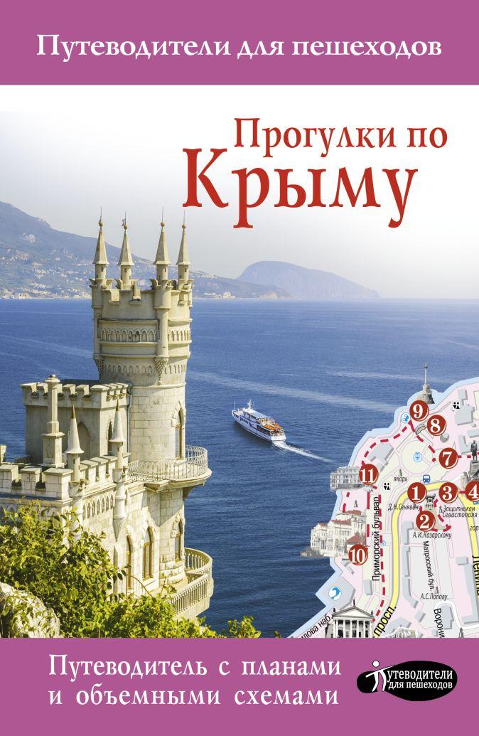 Головина Т.П. - Прогулки по Крыму обложка книги