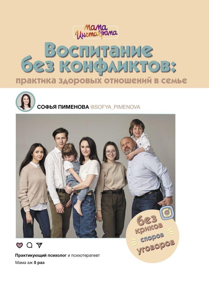 Пименова С.С. - Воспитание без конфликтов: практика здоровых отношений в семье обложка книги