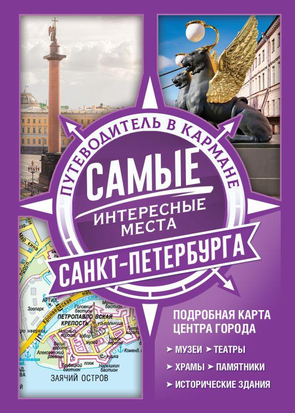 . Самые интересные места Санкт-Петербурга