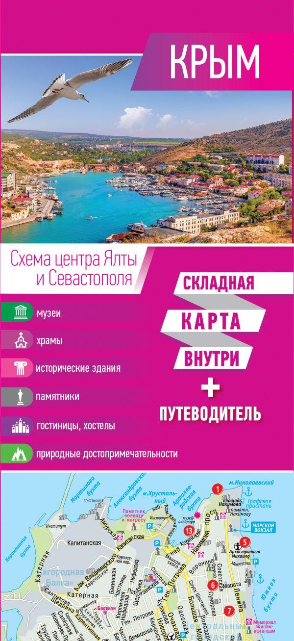 . Крым. Карта+путеводитель крым путеводитель