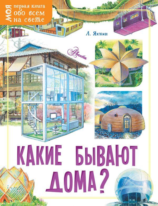 Яхнин Леонид Львович Какие бывают дома?