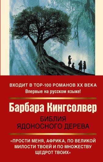 Барбара Кингсолвер - Библия ядоносного дерева обложка книги