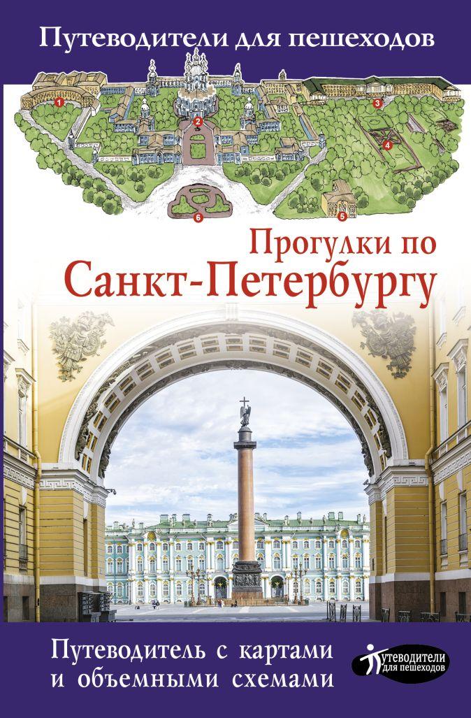Бабушкин С.М. - Прогулки по Санкт-Петербургу обложка книги