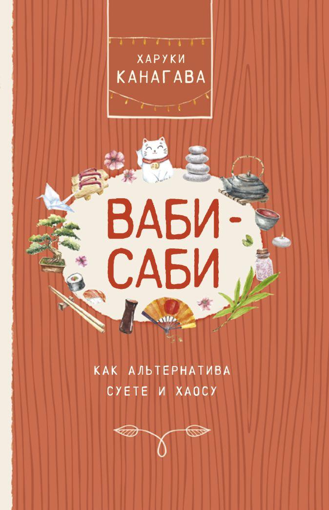 Канагава Х. - Ваби-саби, как альтернатива суете и хаосу обложка книги