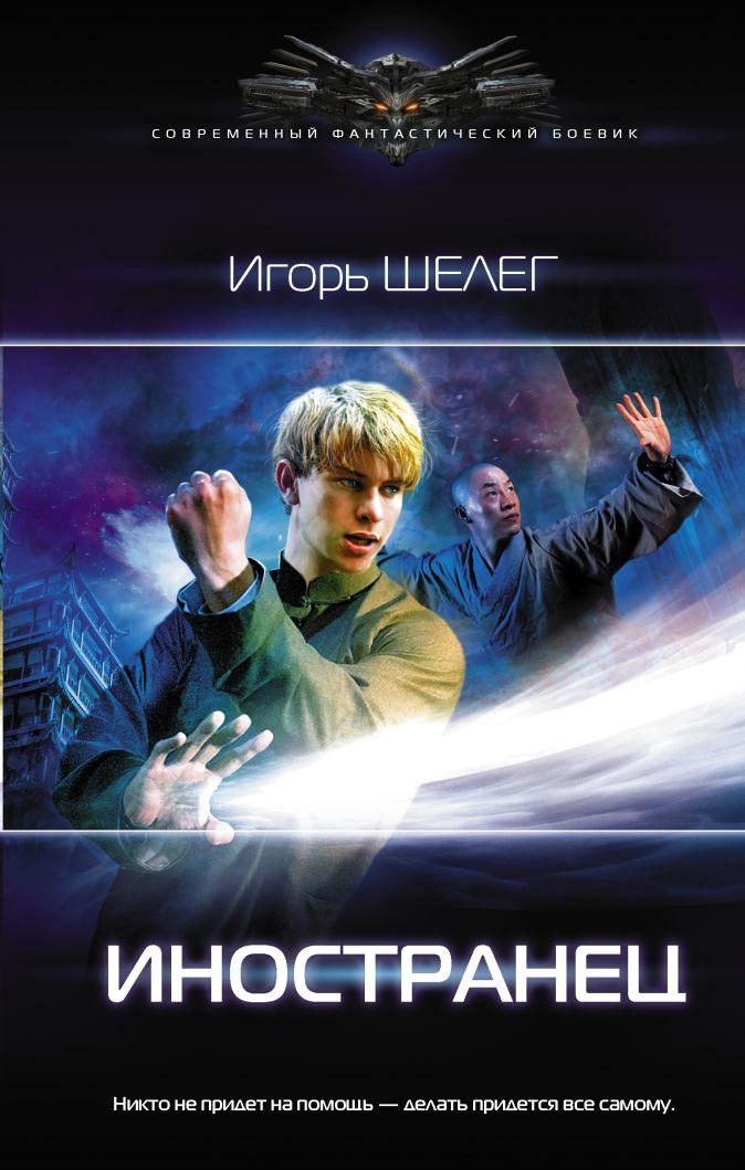 Игорь Шелег - Иностранец обложка книги