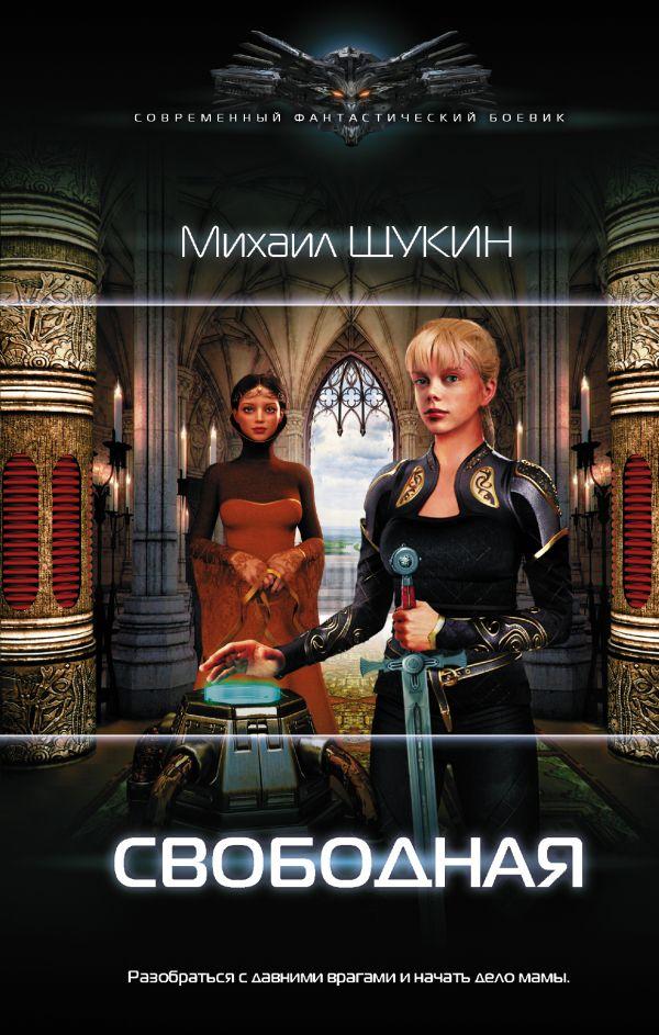 Щукин Михаил Евгеньевич Свободная