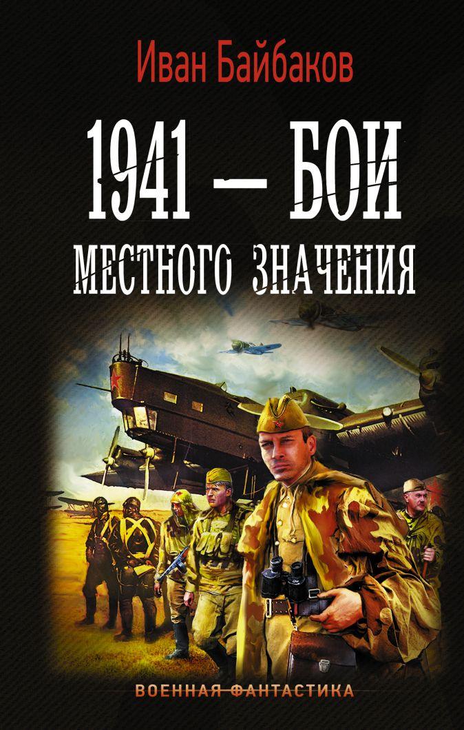 Иван Байбаков - 1941 — Бои местного значения обложка книги