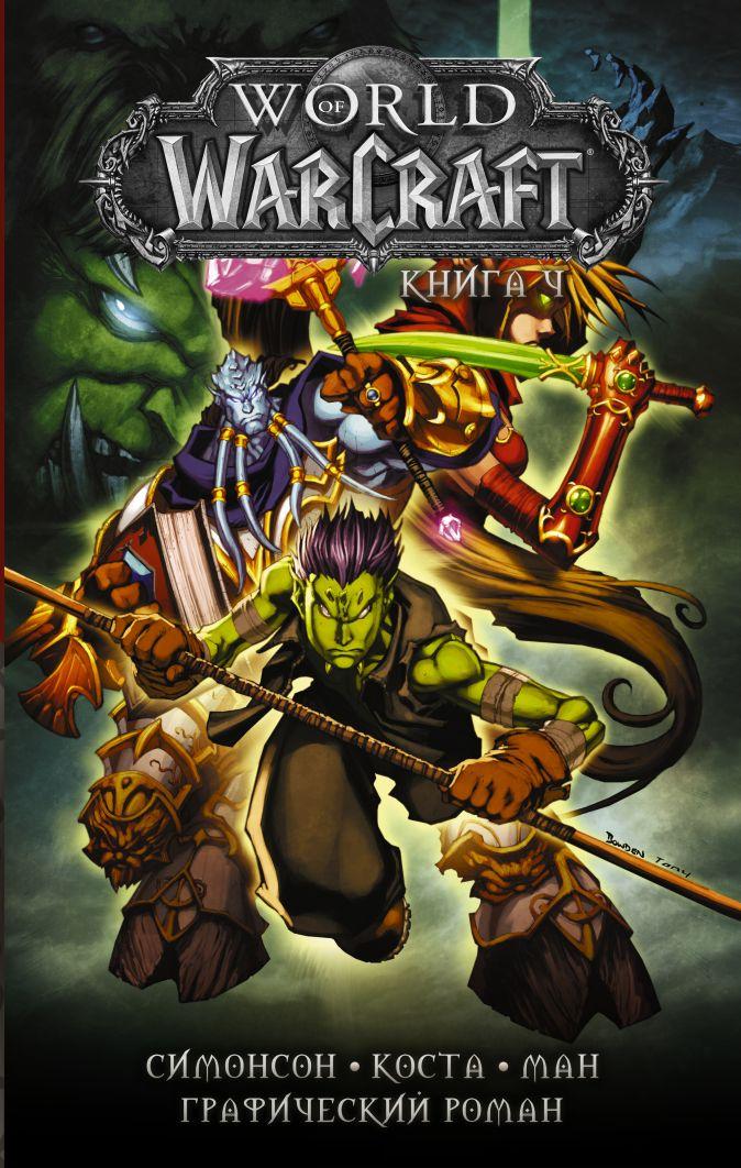 Майк Коста, Поп Ман, Уолтер Симонсон - World of Warcraft: Книга 4 обложка книги