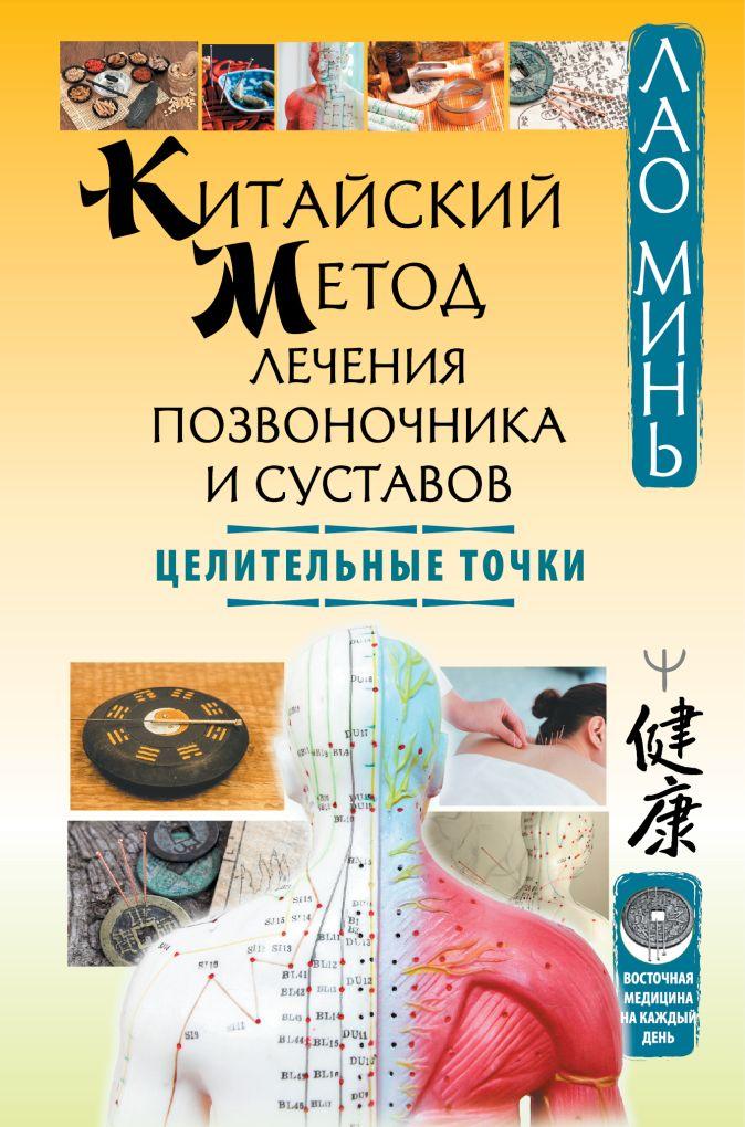 Лао Минь - Китайский метод лечения позвоночника и суставов. Целительные точки обложка книги