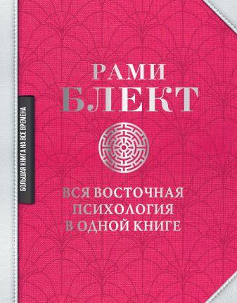 Блект Рами - Вся восточная психология в одной книге обложка книги