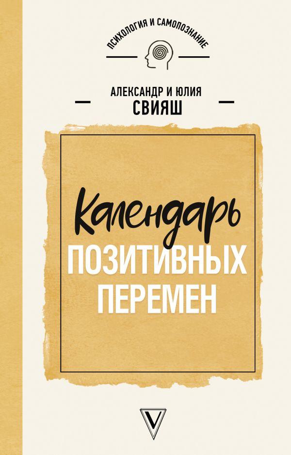 цена на Свияш Александр Григорьевич, Свияш Юлия Викторовна Календарь позитивных перемен