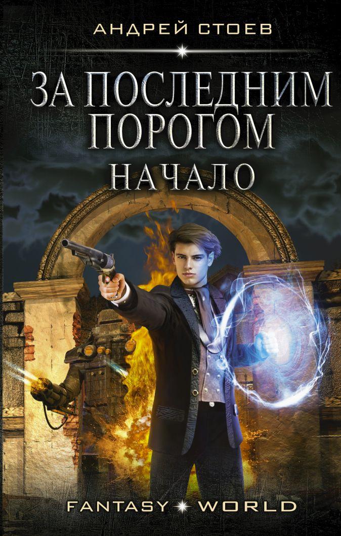 Андрей Стоев - За последним порогом. Начало обложка книги