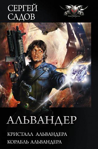 Сергей Садов - Альвандер обложка книги