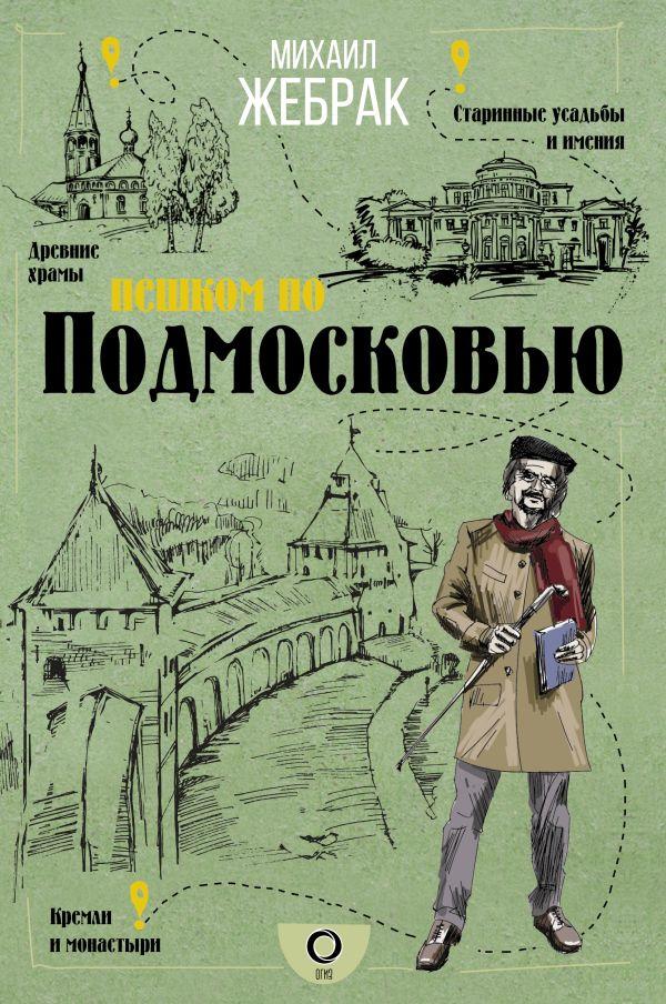 Жебрак Михаил Пешком по Подмосковью