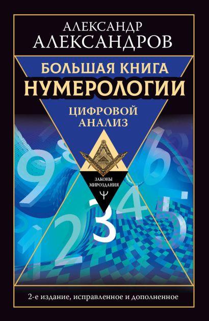 Большая книга нумерологии. Цифровой анализ. 2-е издание, исправленное и дополненное - фото 1