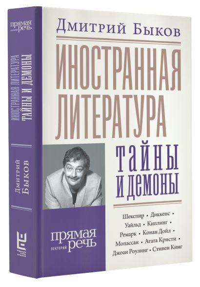 Иностранная литература: тайны и демоны - фото 1