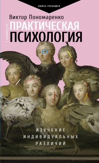 Пономаренко В. - Практическая психология: изучение индивидуальных различий обложка книги