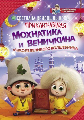 Светлана Кривошлыкова - Приключения Мохнатика и Веничкина в школе Великого Волшебника обложка книги