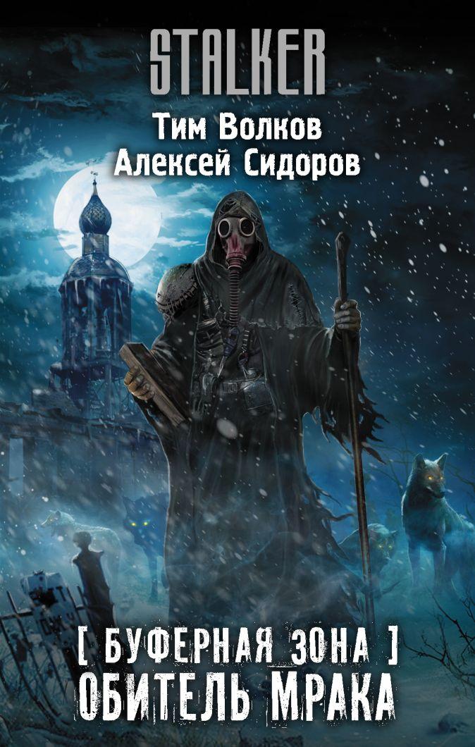 Тим Волков, Алексей Сидоров - Буферная Зона. Обитель Мрака обложка книги