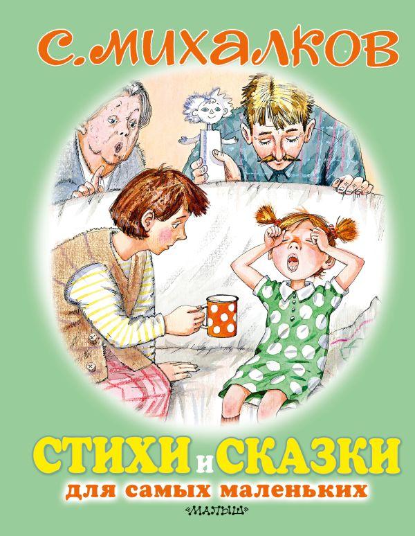 Михалков Сергей Владимирович Стихи и сказки для самых маленьких