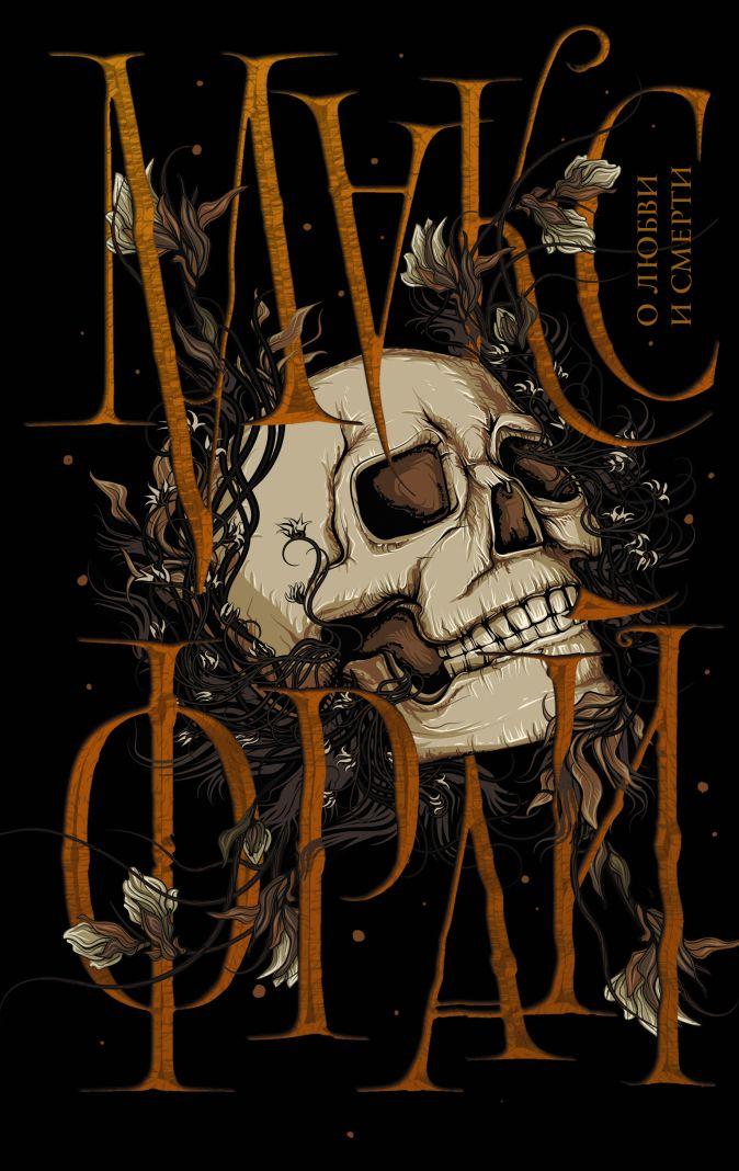 Макс Фрай - О любви и смерти обложка книги