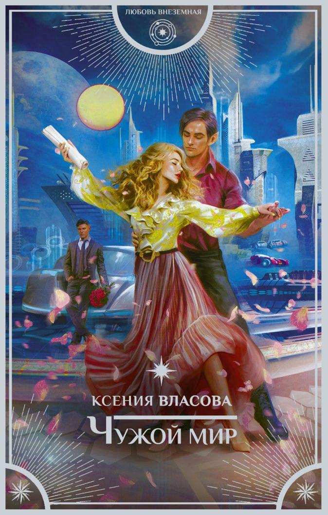 Ксения Власова - Чужой мир обложка книги