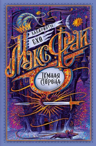 Фрай Макс - Темная сторона обложка книги