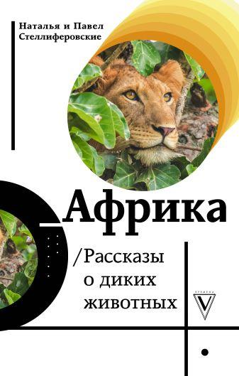 Стеллиферовская Н.В., Стеллиферовский П.А. - Африка. Рассказы о диких животных обложка книги