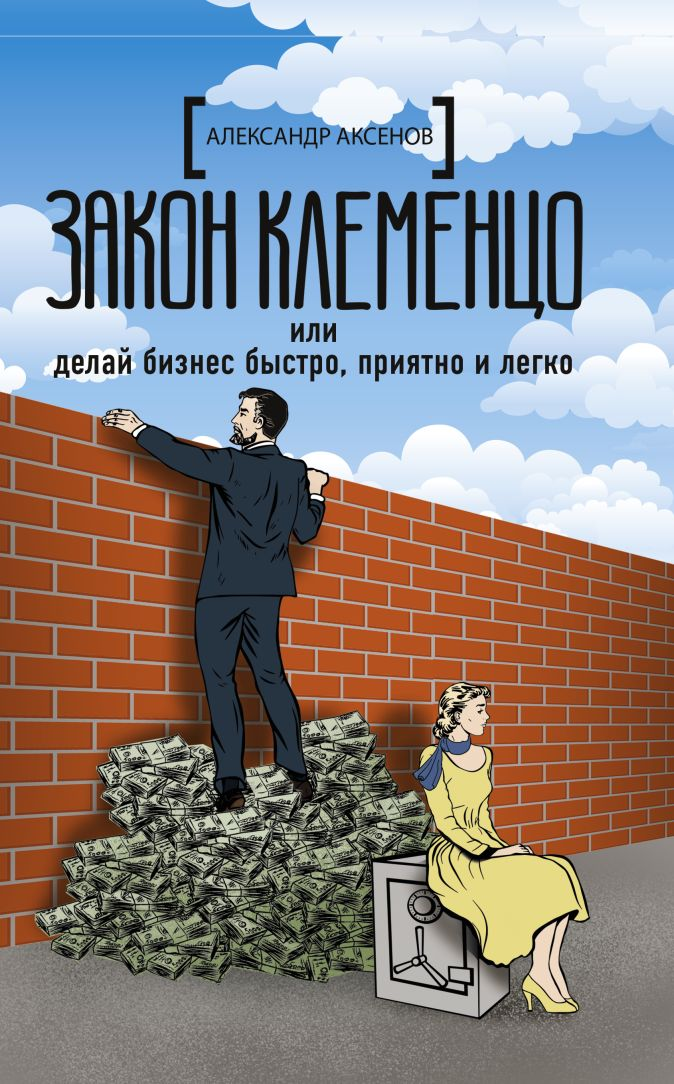Александр Аксенов - Закон Клеменцо или делай бизнес быстро, приятно и легко обложка книги