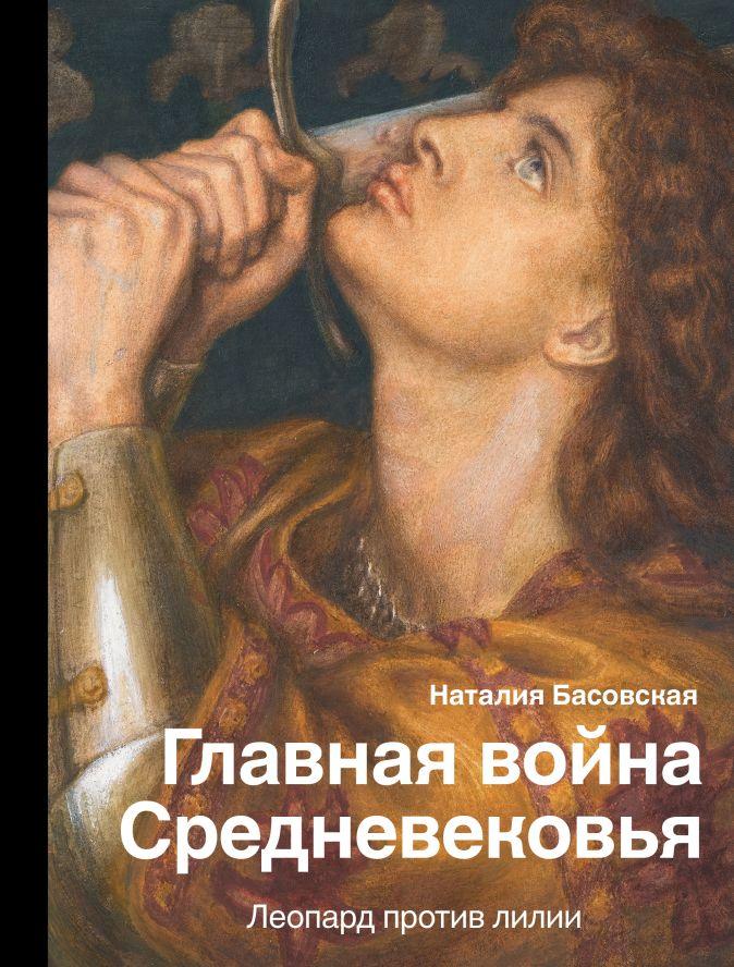 Басовская Н.И. - Главная война Средневековья обложка книги