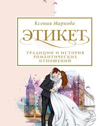 Этикет, традиции и история романтических отношений - фото 1