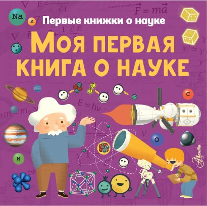 Моя первая книга о науке - фото 1