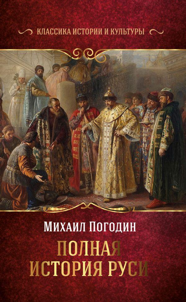 Погодин Михаил Петрович Полная история Руси