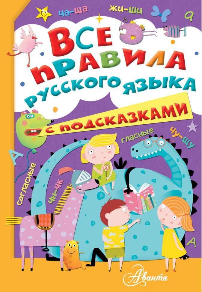 Низяева Р.В. - Все правила русского языка с подсказками обложка книги