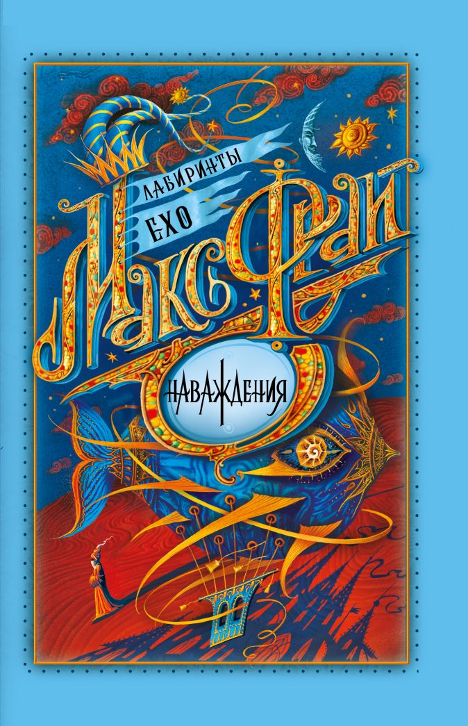 Макс Фрай - Наваждения обложка книги