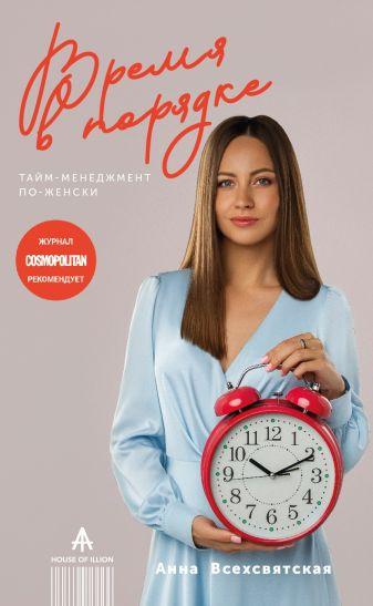 Всехсвятская А.И. - Время в порядке. Тайм-менеджмент по-женски обложка книги