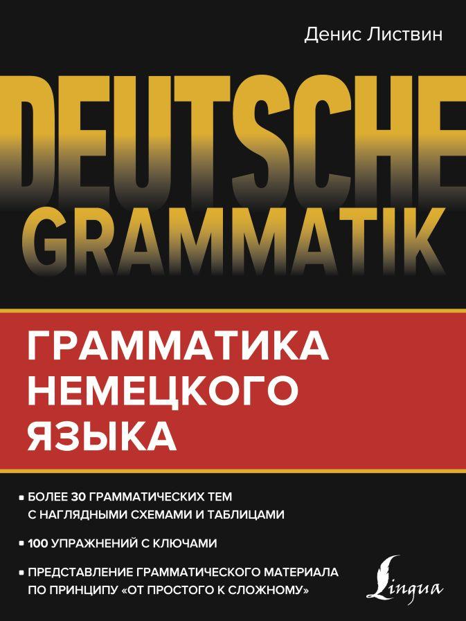 Д. А. Листвин - Deutsche Grammatik. Грамматика немецкого языка обложка книги