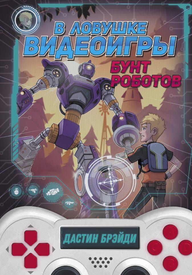 Дастин Брэйди - В ловушке видеоигры. Бунт роботов обложка книги