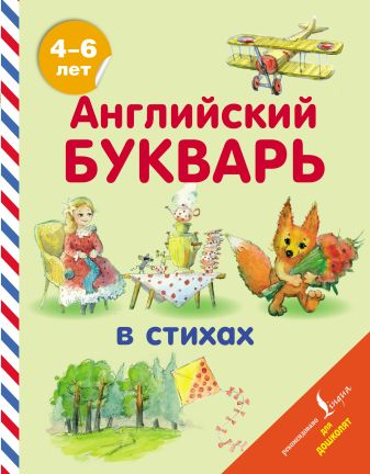 Т. С. Хожаева, И. А. Алексеева - Английский букварь в стихах обложка книги