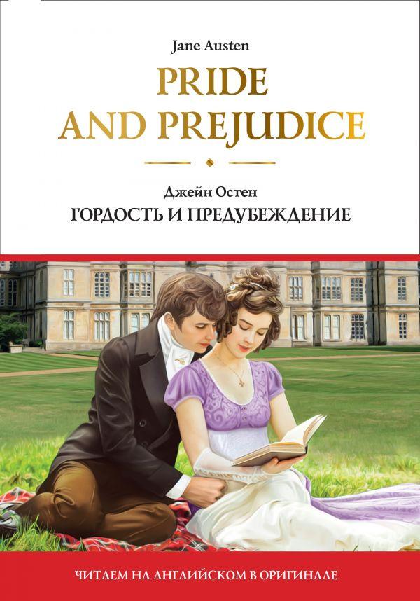 Фото - Остен Джейн Pride and Prejudice = Гордость и предубеждение остен джейн гордость и предубеждение pride and prejudice на английском языке