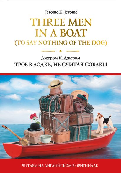 Three Men in a Boat (To Say Nothing of the Dog) = Трое в лодке, не считая собаки - фото 1