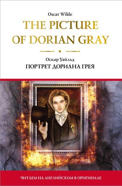 The Picture of Dorian Gray = Портрет Дориана Грея - фото 1