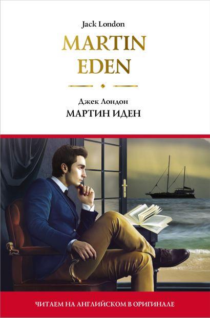 Martin Eden = Мартин Иден - фото 1