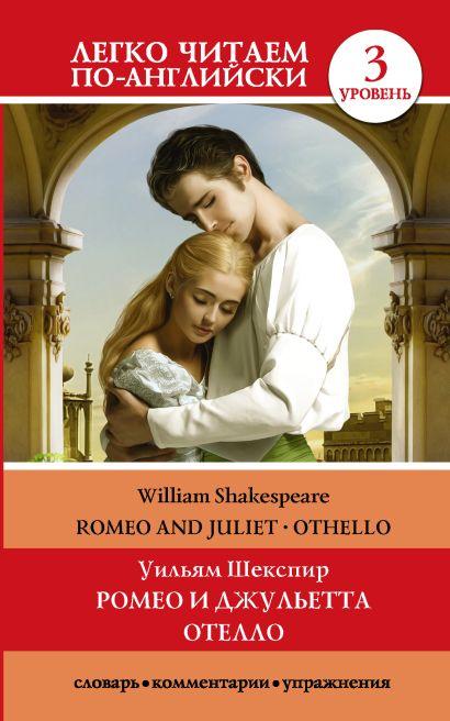 Ромео и Джульетта. Отелло. Уровень 3 - фото 1