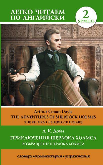 Приключения Шерлока Холмса. Возвращение Шерлока Холмса. Уровень 2 - фото 1