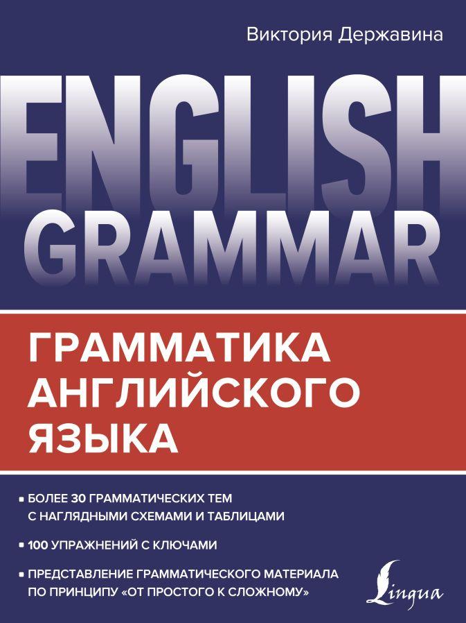 Виктория Державина - English Grammar. Грамматика английского языка обложка книги