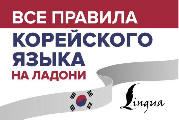 Погадаева Анастасия Викторовна Все правила корейского языка на ладони
